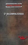 святой Бернард Клервоский - О размышлении
