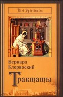 Бернард Клервосский - Трактаты