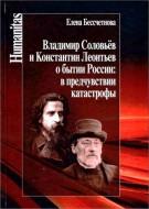 Елена Бессчетнова - Соловьёв и Леонтьев о бытии России - В предчувствии катастрофы