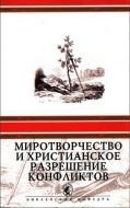 Оксана Бевз - Миротворчество и христианское разрешение конфликтов