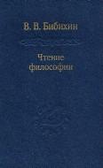 Владимир Вениаминович Бибихин - Чтение философии