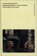 И слову слово отвечает. Владимир Бибихин — Ольга Седакова. Письма 1992-2004 годов