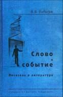 Владимир Бибихин Слово и событие. Писатель и литература