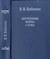 Владимир Вениаминович Бибихин - Внутренняя форма слова