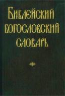 Библейский богословский словарь - под редакцией В. Михайловского