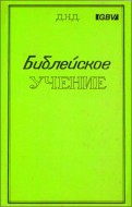 Библейское учение - GBV