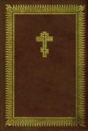 Библия - Церковнославянский язык - Елизаветинская  Библия