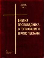 Библия Проповедника с толкованием и конспектами. Том 9. Галатам, Ефесянам