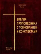 Библия Проповедника с толкованием и конспектами. Том 9А. Филиппийцам, Колоссянам