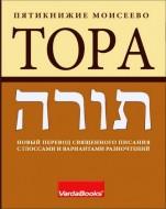 Библия - Тора – Пятикнижие Моисеево – Новый перевод Священного Писания с глоссами и вариантами разночтений