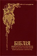 Библия или Вечное Евангелие - Украинско-русский параллельный перевод Громова