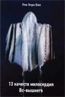 Рав Эзра Бик - 13 качеств милосердия Вс-вышнего