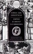 Бикерман Элиас - Евреи в эпоху эллинизма