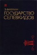 Элиас Бикерман - Государство Селевкидов