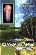 протоиерей Бирюков Валентин - На земле мы только учимся жить