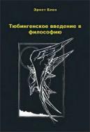 Эрнст Блох Тюбингенское введение в философию