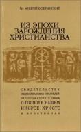 Андрей Бобринский - Из эпохи зарождения христианства