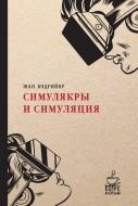 Жан Бодрийяр - Симулякры и симуляция