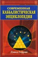 Дэвид Годуин - Современная каббалистическая энциклопедия