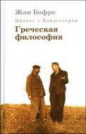 Бофре -Диалог с Хайдеггером - Греческая философия