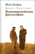 Бофре -Диалог с Хайдеггером - Новоевропейская философия
