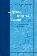 Клаус-Михаэл Богдаль - Европа изобретает цыган - История увлечения и презрения