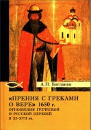 Андрей Петрович Богданов - «Прения с греками о вере» 1650 г.