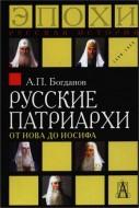 Богданов Андрей - Русские патриархи от Иова до Иосифа