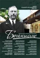 Альманах Богомыслие - Выпуск 19 - 2016