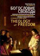 Богословие свободы Религиозно-антропологические основания свободы в глобальном контексте - Theology of Freedom