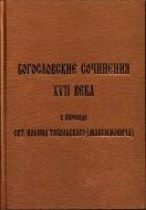 Богословские сочинения XVII века в переводе свт. Иоанна Тобольского - Максимовича