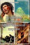 Бокмелдер - Всеобщая история христианской церкви