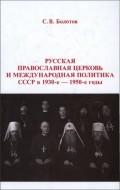 Болотов - РПЦ и политика СССР