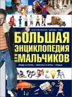 Чайка - Большая энциклопедия для мальчиков