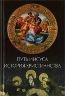 Бондаренко Георгий - Путь Иисуса. История христианства