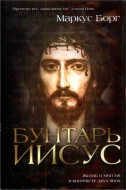 Бунтарь Иисус - Маркус Борг