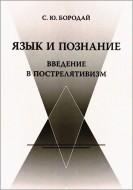 Сергей Юрьевич Бородай – Язык и познание: Введение в пострелятивизм