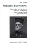 Бортник Сергей - Общение и личность. Богословие митрополита Иоанна Зизиуласа