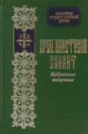 Избранные творения преподобного Анастасия Синаита