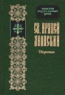 Творения Святого Иринея, Епископа Лионского - Библиотека Отцов и учителей церкви - Том II