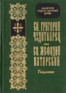 Григорий Чудотворец – Мефодий Патарский – Творения