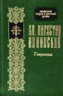 Творения блаженного Августина - Библиотека Отцов и учителей церкви - Том V