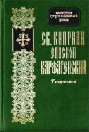 Творения Священномученика Киприана епископа Карфагенского - Библиотека Отцов и учителей церкви