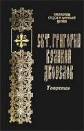 Избранные творения - Святитель Григорий Великий Двоеслов - Библиотека Отцов и учителей церкви