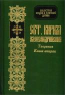 Кирилл Александрийский - Творения - 2 - 3