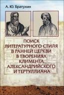 Александр Юрьевич Братухин - Поиск литературного стиля в ранней Церкви в творениях Климента Александрийского и Тертуллиана