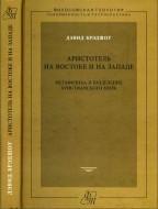 Аристотель на Востоке и на Западе - Дэвид Брэдшоу