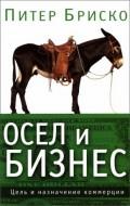 Питер Бриско - Осел и бизнес