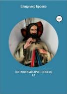 Владимир Бровко - Популярная христология