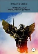 Владимир Бровко - Тайны Русской православной церкви - Том 1
